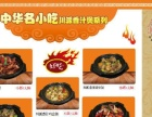 小馋猫烤肉拌饭,脆皮炸鸡饭,双拼饭,小面肉夹馍加盟