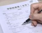 郑州市妇产科医院美中商都正规孕前检查一般要多少钱