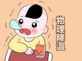 退热砧--天津捷热消健康科技有限公司