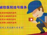 北京301医院跑腿代办电话是多少