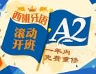 上海西班牙语培训课程 帮助学生事半功倍 直达B2