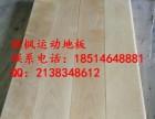 宁德市室内篮球木地板采用主副龙骨结构安装