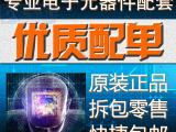 专业电子元器件配单 BOM表 物料报价查询 芯片IC 一站式