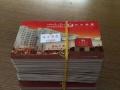 衢州金牌信誉老店-最高价回收 东方商厦 购物卡