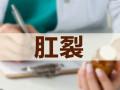 南昌东大肛肠医院:肛裂的症状表现有哪些