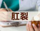 南昌东大肛肠医院肛裂的症状表现有哪些