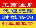 徐汇漕宝路 代理记账 汇算清缴 出口退税 地址迁移找晏会计