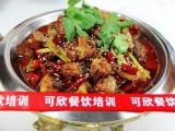 口味麻辣鲜香的干锅技术培训来重庆可欣