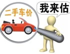 在郑州想买二手车又不懂怎么办?