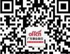 关注广东事业单位官方微信,获得广东事业单位报考动态