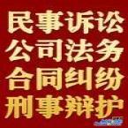 重庆律师咨询 案件代理 诚信服务