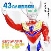 大号迪迦奥特曼43cm 电动发光发声超人玩具儿童动漫玩具模型