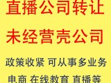 直播公司轉讓未經營 北京網絡文化經營許可證含直播ICPEDI