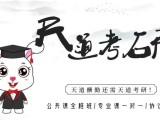 2021考研上海財經大學考研專業課輔導報天道考研