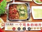 齐祺鱼锅怎样加盟/齐祺鱼锅加盟电话多少