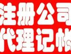 杭州各地区的公司注册 财务代理 永久免费地址 代办