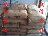供应食品级TPX/三井化学/rt18 管材级 耐高温TPX塑料