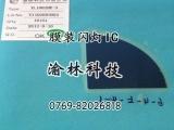 大量供应膜装闪灯IC、可代加工邦定IC