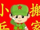 葫芦岛小兵搬家服务中心