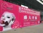 2018中国(贵阳)国际美容美发化妆品展览会