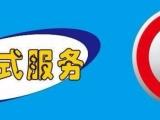 上海乐视电视维修统一24h
