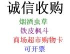 宁波购物卡回收 礼品回收 冬虫夏草回收 烟酒回收