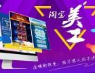 上海电商美工培训 天猫美工 电商视觉设计 淘宝美工培训
