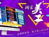 上海淘宝美工设计培训 打造更炫更靓丽的视觉网店
