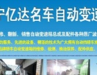 南宁亿达名车自动波箱专修-原厂品质维修保养