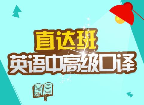 上海英语口语/公三考级/托福/雅思/TESOL培训