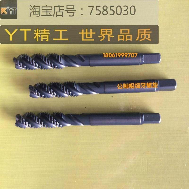 YT M1M1.2M1.4M1.6M2M3M4丝锥牙规板牙