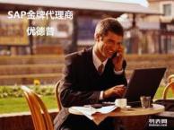 常州SAP B1系统服务商 首选SAP公司金牌合作伙伴优德普