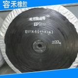 专业供应 优质煤矿传送带 橡胶尼龙输送带