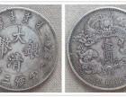 广州大清银币国内权威专家鉴定
