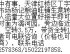 天津红桥丁字沽杨记粮油旺铺生意转让