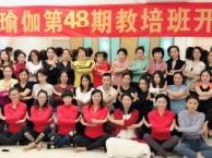 惠州0基础瑜伽教练培训哪家专业
