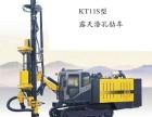 陕西潜孔钻机开山KG925型露天潜孔钻车