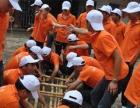玉林团队拓展-企业拓展培训-打造团队-塑造价值
