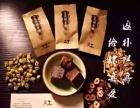 又木黑糖红枣姜茶加盟箱包皮具投资金额 1万元以下