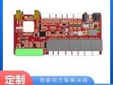 沐渥植保機器人工控主板 植保機器人控制板方案開發