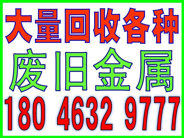 厦门岛外不锈钢回收-回收电话:18046329777