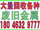 厦门岛外废锡价格-回收电话:18046329777