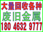 同安废旧金属回收库-回收电话:18046329777