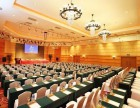 会议场地,会场提供,酒店会议室安排