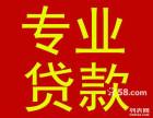 武汉市黄陂信用贷款,快捷低息保密,汽车抵押贷款 !