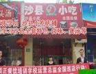沙县小吃技术培训加盟先参观后报名创业首选