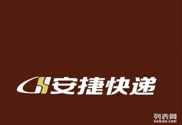 桂兴安捷物流(北京)有限公司加盟