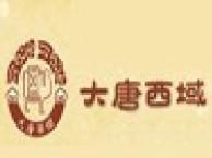 大唐西域新疆特产加盟