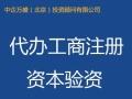 北京海淀投资管理公司转让
