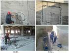 北京平谷区墙体打孔楼板打孔